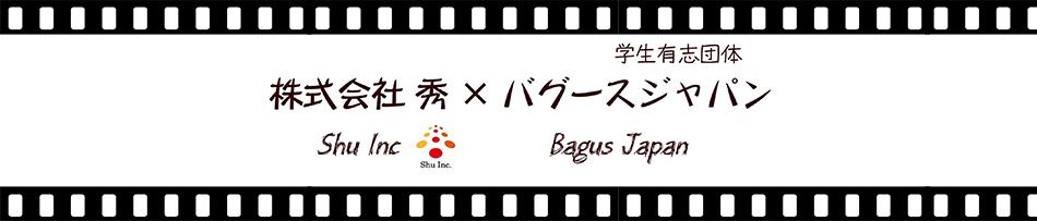 Bagus Japan×株式会社秀アイキャッチ